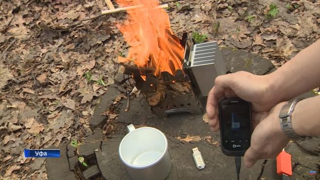 Прорыв года: уфимец доказал на практике, что телефоны можно заряжать от костра